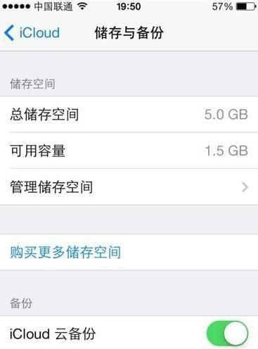 iPhone数据恢复