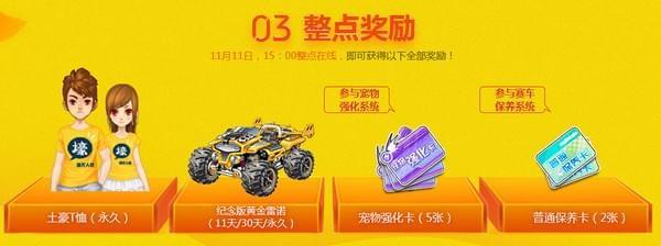 qq飞车1111年度盛典