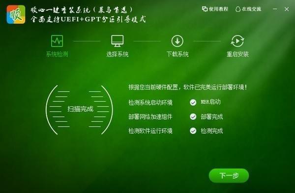 �心一�I重�b系�y官方版下�dv1.0.9(1)