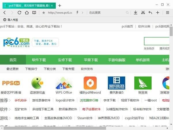 QQ浏览器9.0正式版