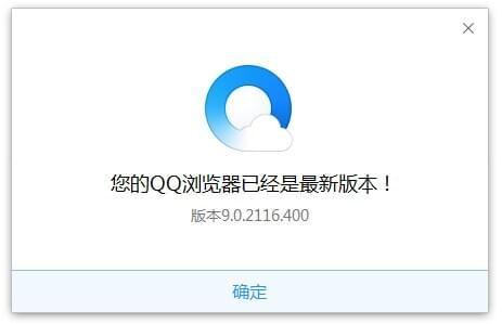 qq浏览器9.0官方下载