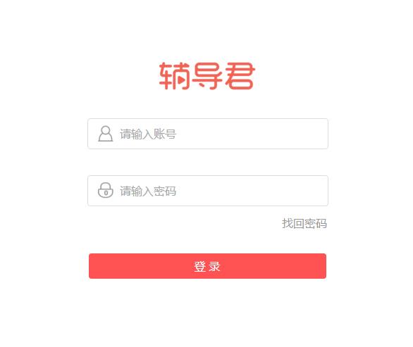 辅导君 v2.4.7官方免费版