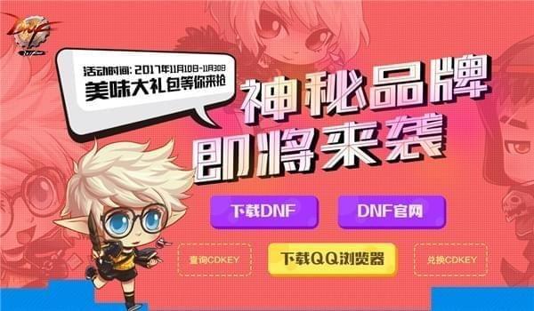 dnfqq浏览器11月活动地址2017 dnfqq浏览器11月奖励领取地址2017