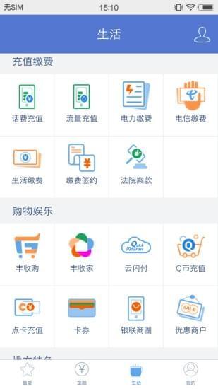 嘉善农商银行app