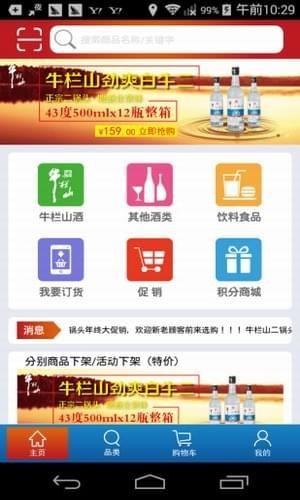 牛店商app