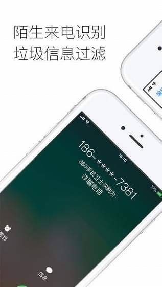 360手机卫士iPad下载