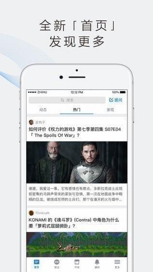 知乎iPhone版