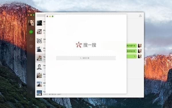 微信Mac版