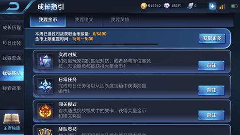 王者荣耀iOS版