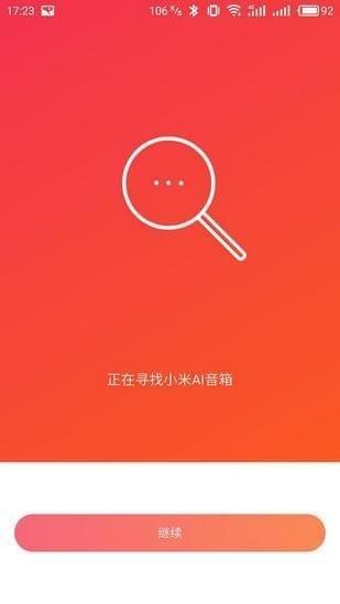 小爱同学app下载
