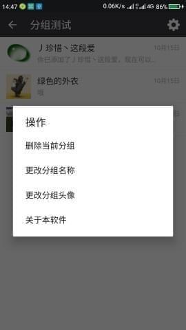 微信分组app下载