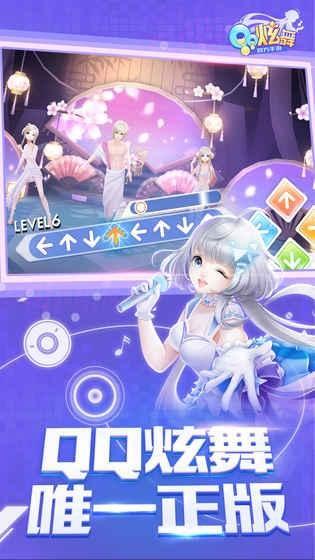 QQ炫舞手游电脑版