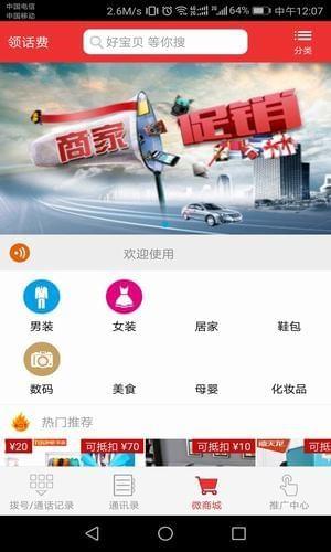 微惠通app下载