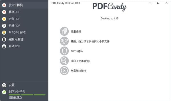 多功能pdf编辑器(PDF Candy)