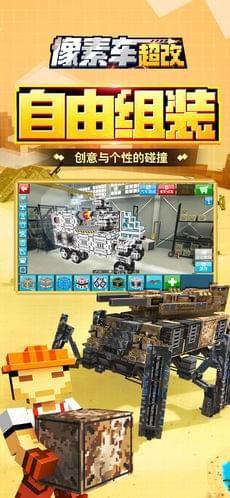 像素车超改ios游戏下载