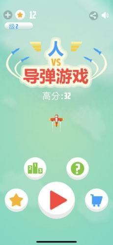 人vs导弹游戏iphone版