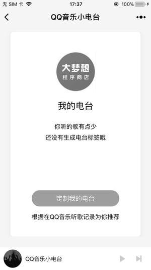 QQ音乐小程序