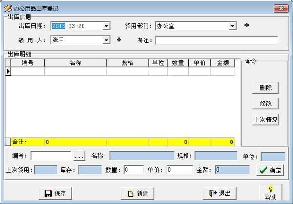 实易办公用品管理系统