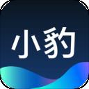 小豹AI音箱iOS