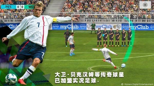 实况足球手游电脑版