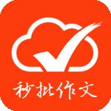 句酷批改网_批改网app下载-句酷批改网 安卓版v1.6.9-PC6安卓网