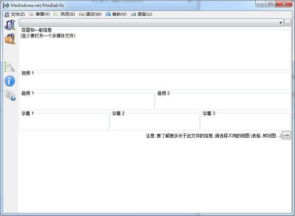 mediainfo(视频参数检测工具)