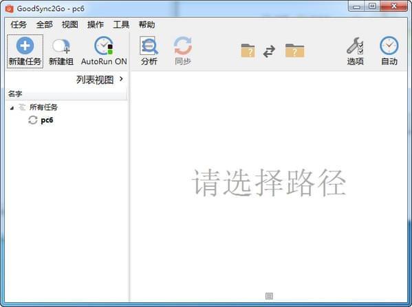 goodsync2go(文件<a href=http://www.cekun.com/e/search/result/?searchid=76 target=_blank class=infotextkey>同步</a>工具)