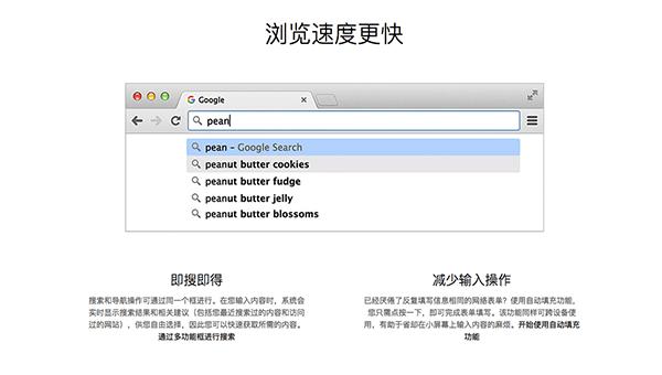 谷歌Chrome浏览器Mac版官方下载
