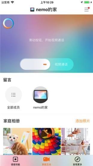 小度在家iOS