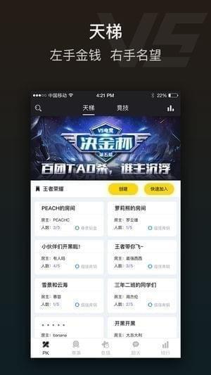 v5电竞app主要为各位用户提供在线手游竞技功能,支持电子竞技赛事订阅