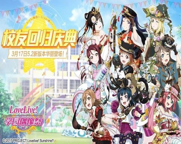 LoveLive学园偶像祭
