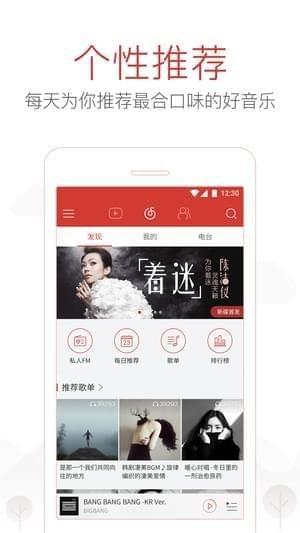 网易智能音箱app下载