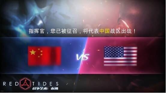 战争艺术赤潮手游官网下载