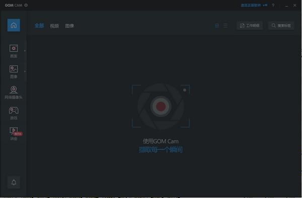 电脑屏幕录制软件(GOM Cam)