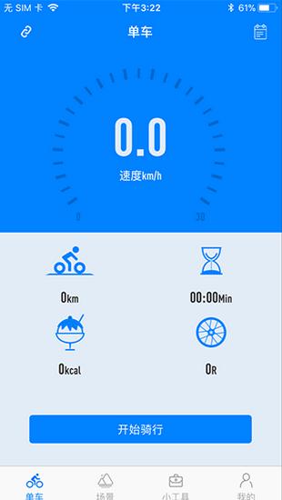 动骑app下载