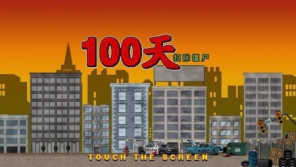 噩梦100天 亚博娱乐老虎V2.2图1