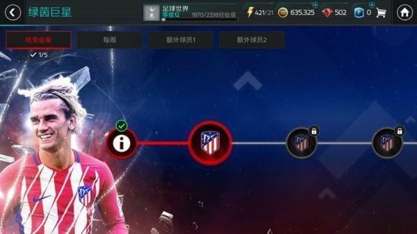 FIFA足球世界电脑版下载