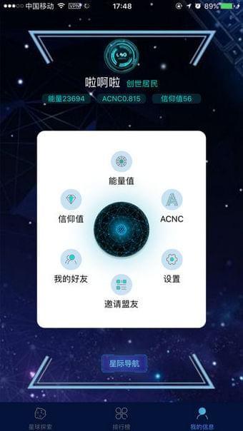 元链星系iOS