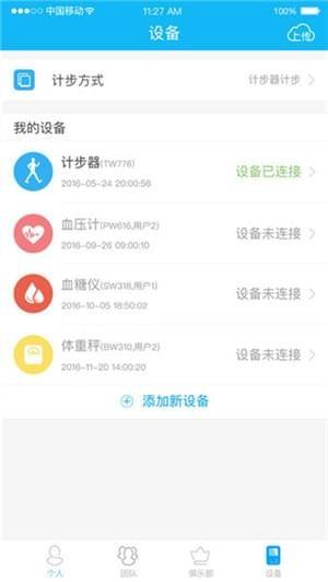 万步网app