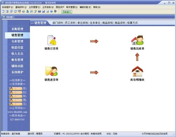 速拓图书管理系统