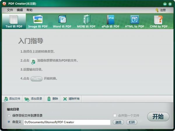 PDF Creator(PDF万能转换器)