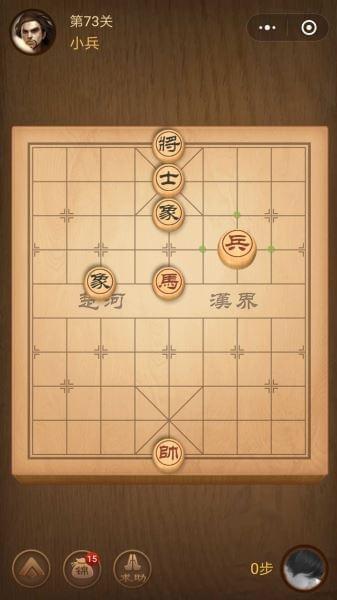 楚汉争霸73关