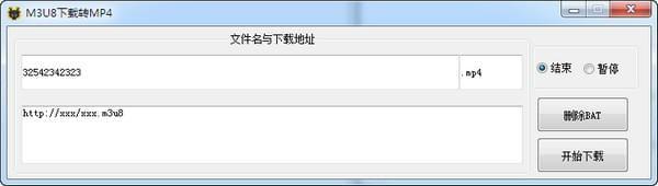 m3u8下载转mp4工具