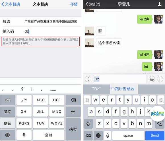 苹果输入法怎么用 iPhone输入法怎么设置
