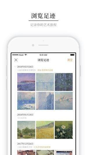 腾讯博物官app下载