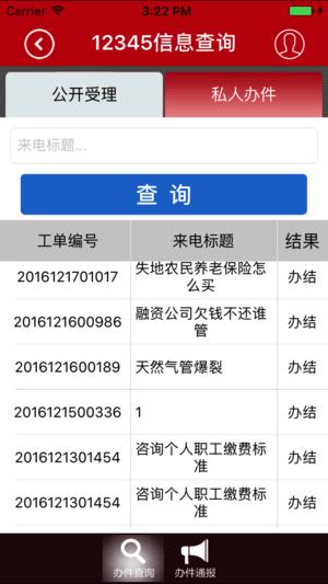 12345政府热线-智慧遂宁