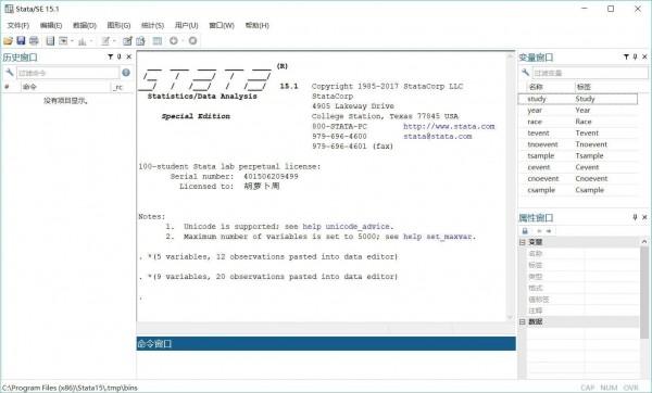 Stata(统计学软件)