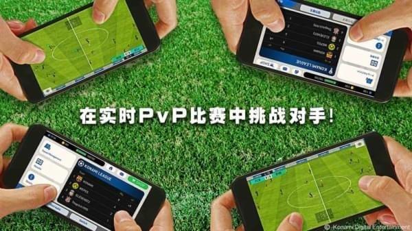 实况足球2018手机版下载