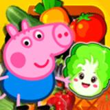 小猪佩奇认蔬菜-v1.0.0