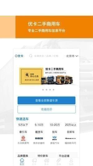 优卡二手车app